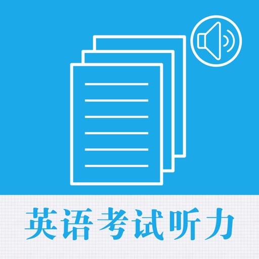 英语考试听力大全 - 轻松学口语练听力