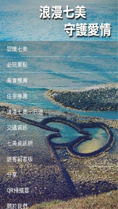 澎湖七美旅遊屏幕截圖2