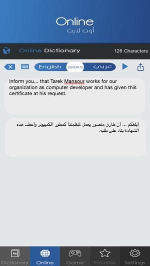 9dec0bee0  Dictionary ( قاموس عربي / انجليزي + ودجيت الترجمة) on the App Store