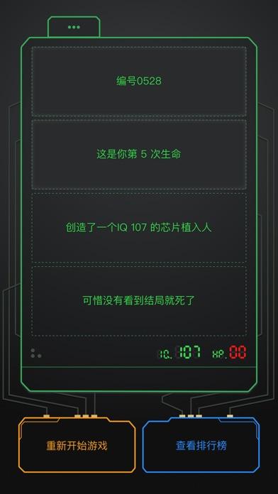 0528 - 神秘医院生化人逃生冒险文字游戏 screenshot1