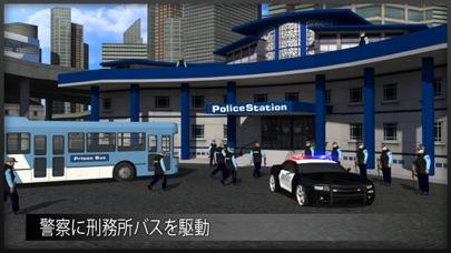 警察刑務所バスドライバ仕事3D:市の刑務所にドライブコーチ&輸送犯罪のおすすめ画像5