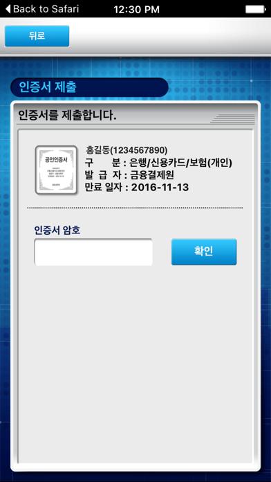 다운로드 INISAFE MoaSign S Android 용