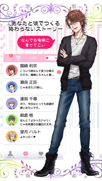 ときめき彼氏-ときカレ-女性向け恋愛ゲーム・乙女ゲームのスクリーンショット4