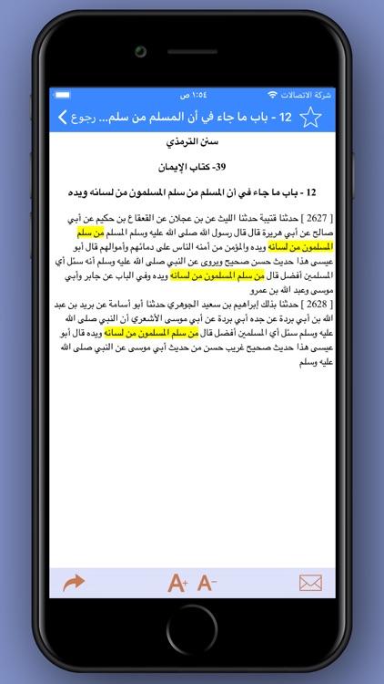 موسوعة الحديث - ترمذي و نسائي screenshot-4