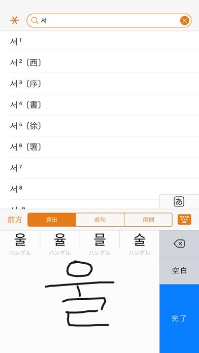 韓日・日韓辞典 screenshot1