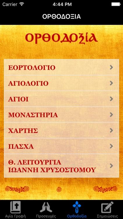Αγία Γραφή & Ορθοδοξία screenshot-3
