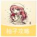 35.柚子游戏攻略 for 奇迹暖暖