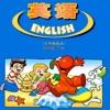 广东小学英语四年级下