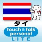 指さし会話タイ touch&talk 【PV】 LITE icon