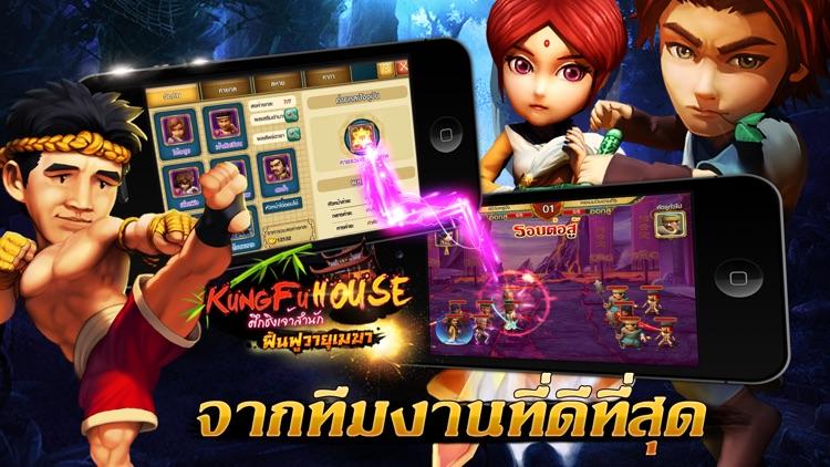 Kung Fu House-ศึกชิงเจ้าสำนัก screenshot-4