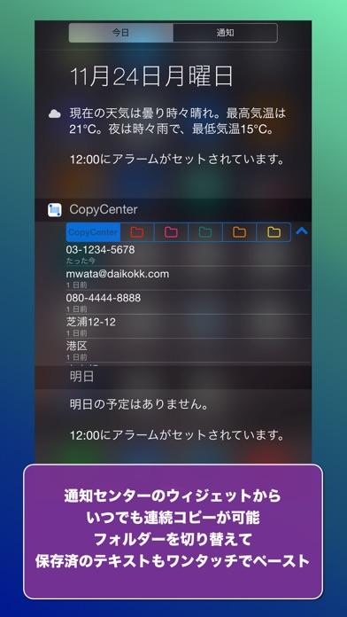 CopyCenter 2のスクリーンショット3