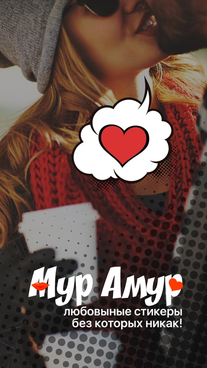 Мур Амур