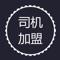 司机加盟是uber优步中国、滴滴司机客户端使用指南。