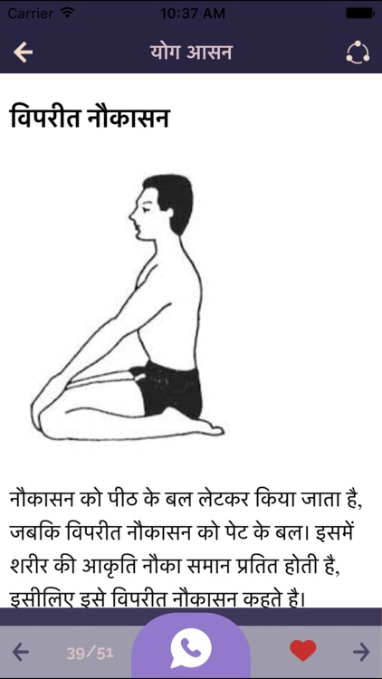 Daily Yoga Poses App In Hindi All Type Of Yogasana screenshot-4