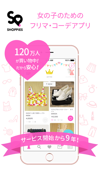 2fad4a9587e43 SHOPPIES(ショッピーズ) - フリマアプリ by Stardust Communications Inc ...