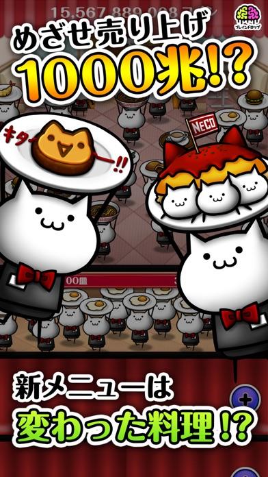 NECO'Sキッチン【猫まみれ放置育成ゲーム】スクリーンショット1