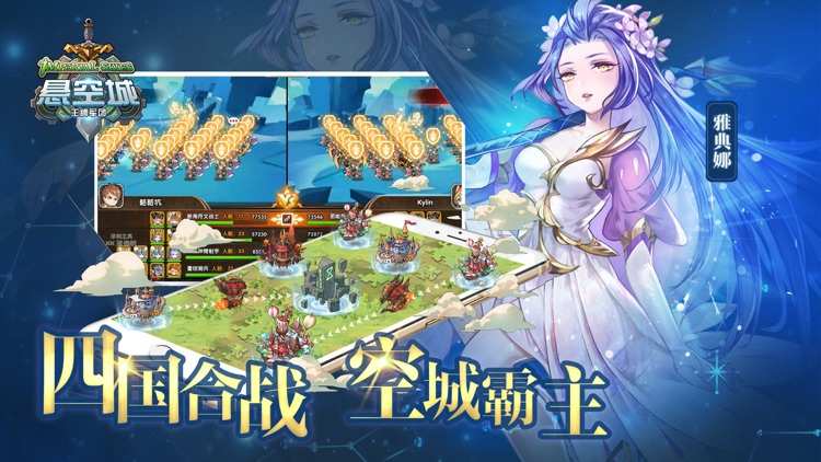 悬空城®-二次元动漫策略卡牌手游 screenshot-3