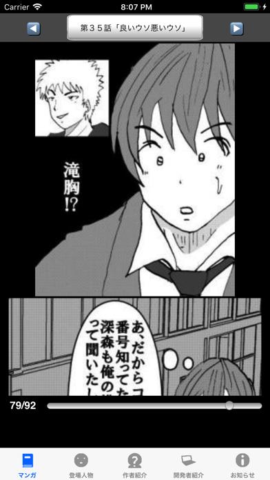 ラッキーボーイ5(漫画アプリ) ScreenShot2