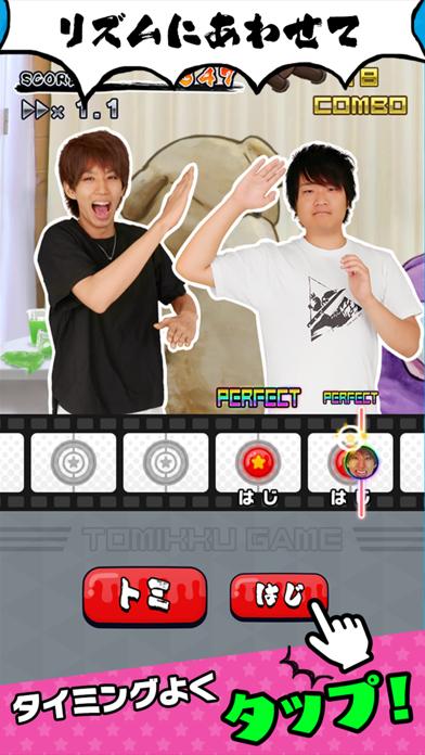 超特訓!トミックゲーム!!のおすすめ画像2