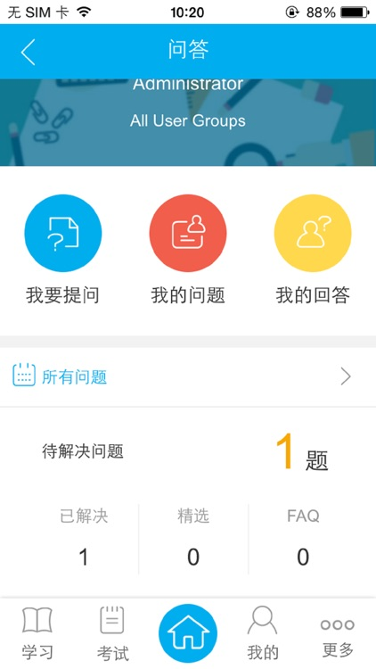 美宜佳商学院 app image