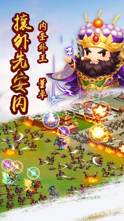 策略三国志-三国名将热血争霸策略游戏 screenshot-4