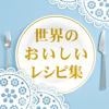 クックチャンネル 〜世界の美味しいレシピ集〜