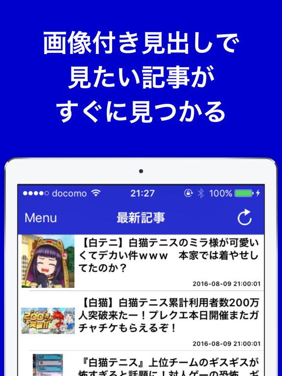 攻略ブログまとめニュース速報 for 白猫テニス(白テニ)のおすすめ画像1