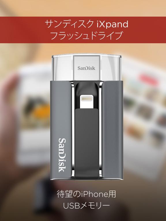 SanDisk iXpand™ Syncのおすすめ画像1