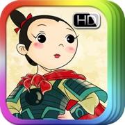 Hua Mu-Lan  - Interactive Book iBigToy