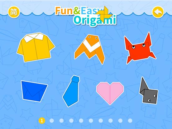 宝宝学折纸-儿童创意手工游戏 screenshot