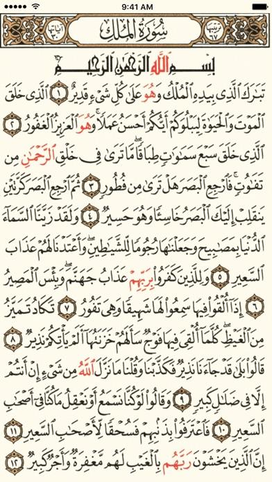 download القرآن الكريم كاملا بدون انترنت apps 3