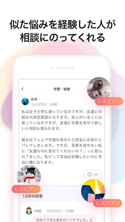 Palette Q(パレットQ)LGBTQ+の知恵袋アプリ