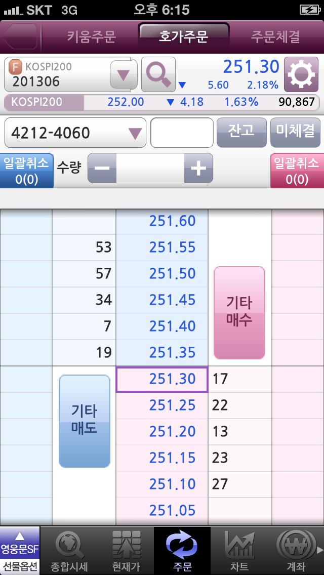 키움증권 영웅문S_F Screenshot