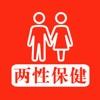 两性保健 - 夫妻生活保健必备