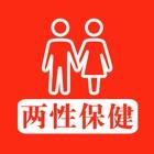 两性保健 - 夫妻生活保健必备 icon