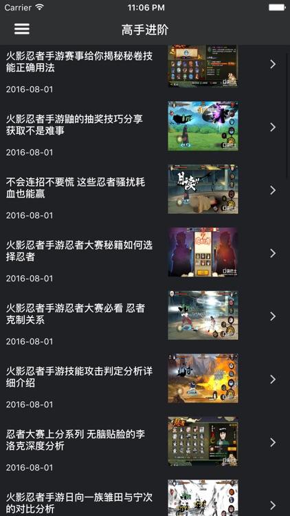 超级攻略 for 圣斗士星矢 圣斗士星矢手游 攻略 screenshot-3