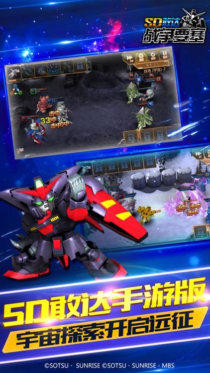 SD敢达手机游戏-战争要塞 screenshot-0