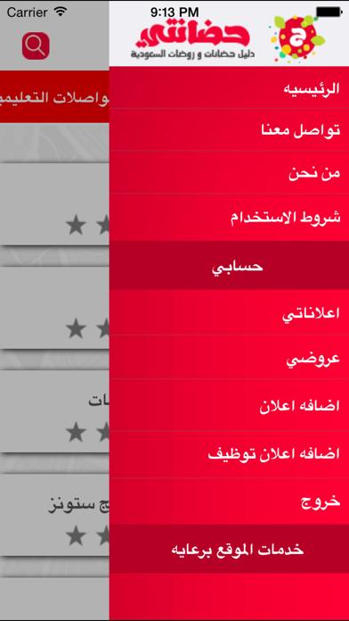 حضانتي دليل حضانات السعوديهلقطة شاشة3