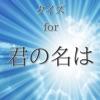 アニメ映画 for 君の名は。日本中が恋をする大ヒット作品 - iPhoneアプリ