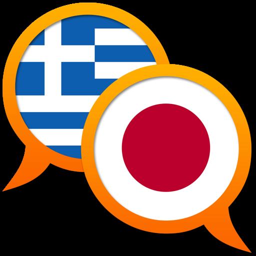 Greek Japanese dictionary