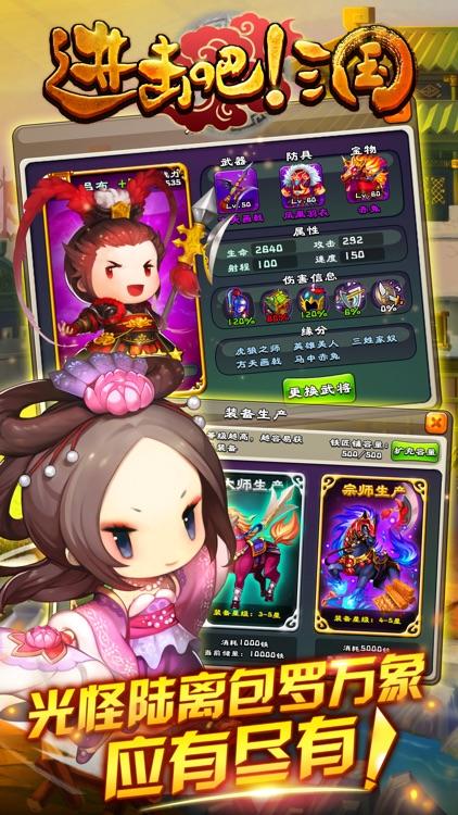 进击吧!三国 screenshot-4