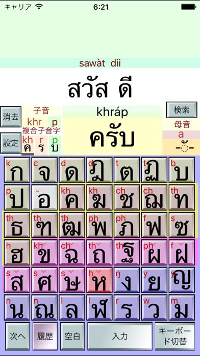 タイ語の文字の入力のおすすめ画像1