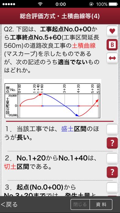 「一級土木施工管理技士」受験対策 screenshot1