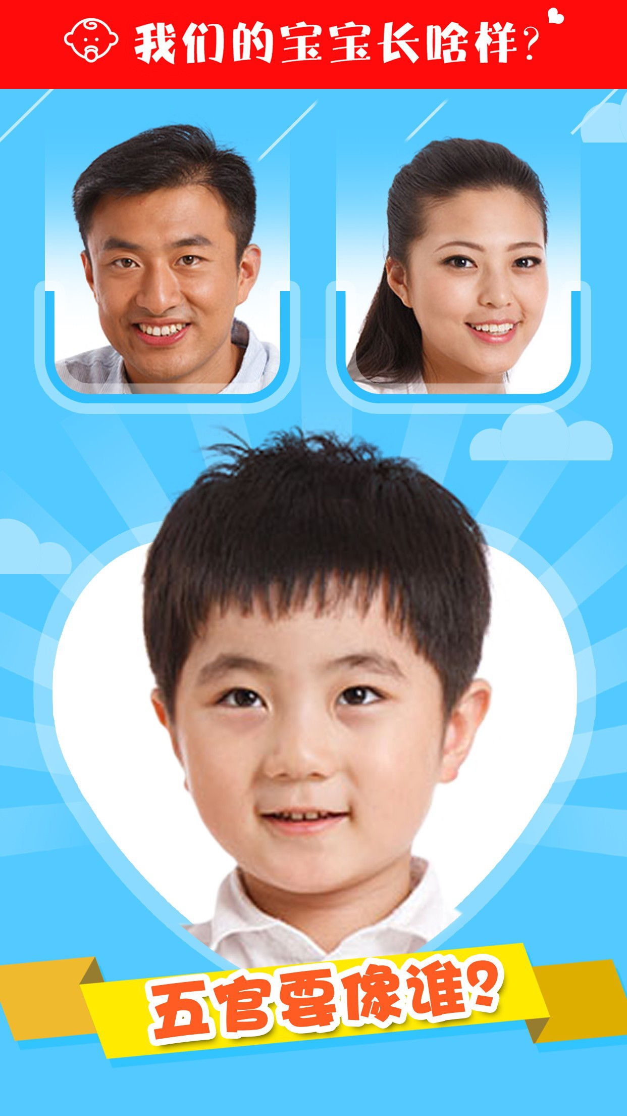 What Would Our Child Look Like 2 ? - Baby Face Maker By Parent Photo Screenshot