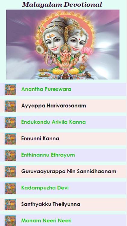 Malayalam Devotional Songs