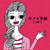 キク英検【2級】