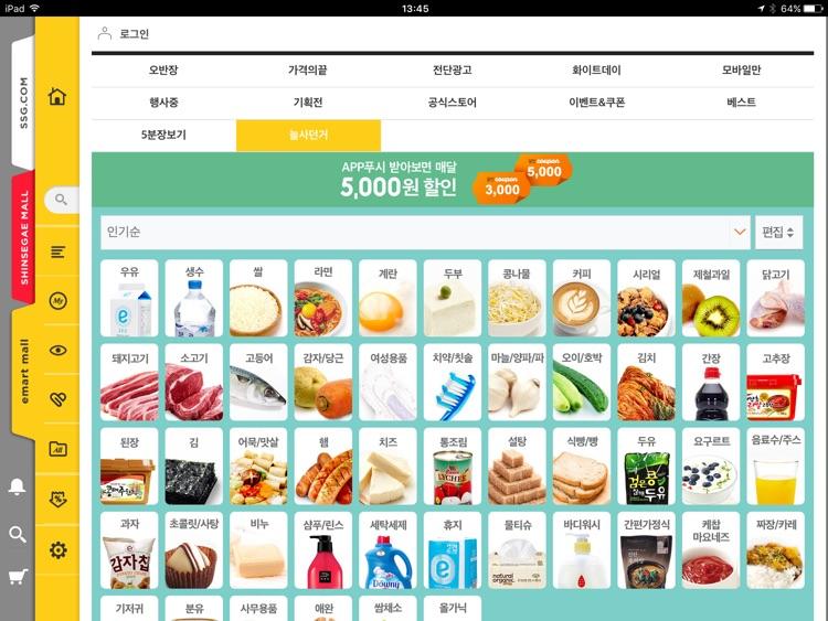 이마트몰 for iPad
