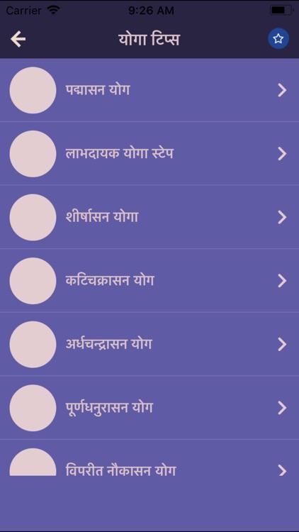 Hindi Yoga Asana Complete Tips