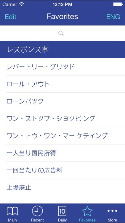 Libertuus Business Terms EN-JP screenshot-3