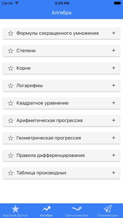 Все Формулы: Математика Screenshot 3